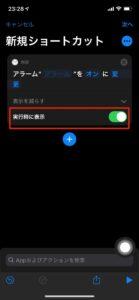 shortcut-multi-alarm-4