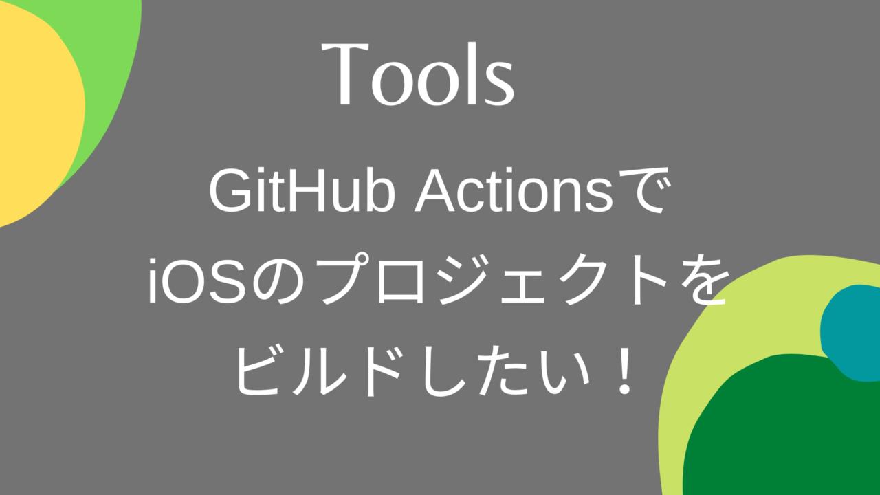 github-actions-ios-build