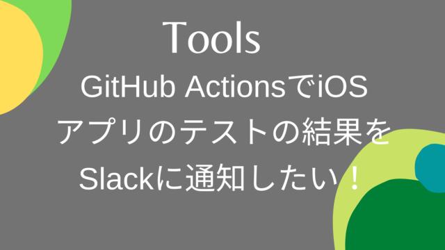 github-actions-slack-notifier