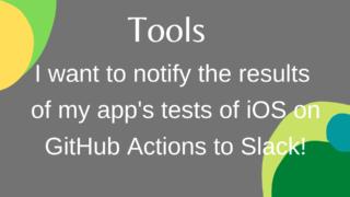 -github-actions-slack-notifier-en