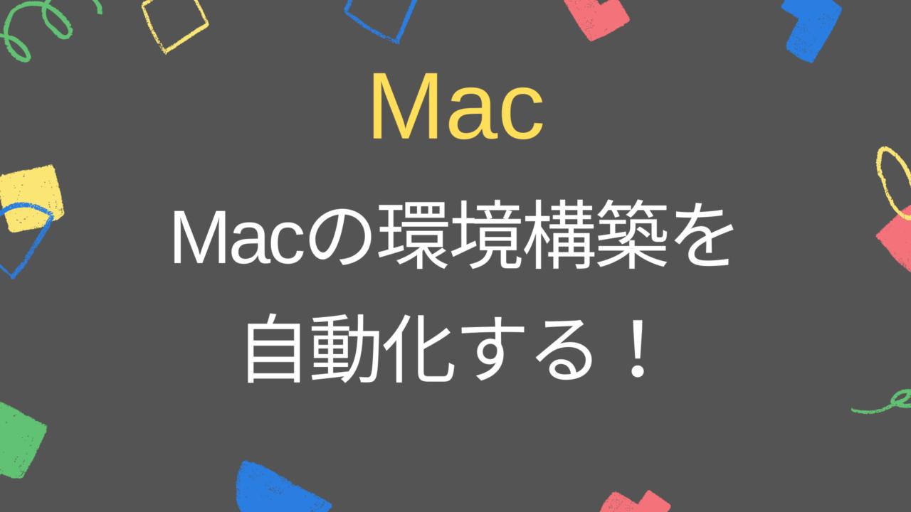 mac-environment-automation