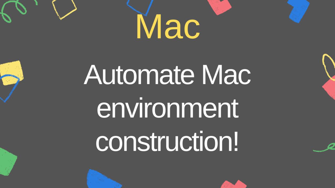 mac-environment-automation-en
