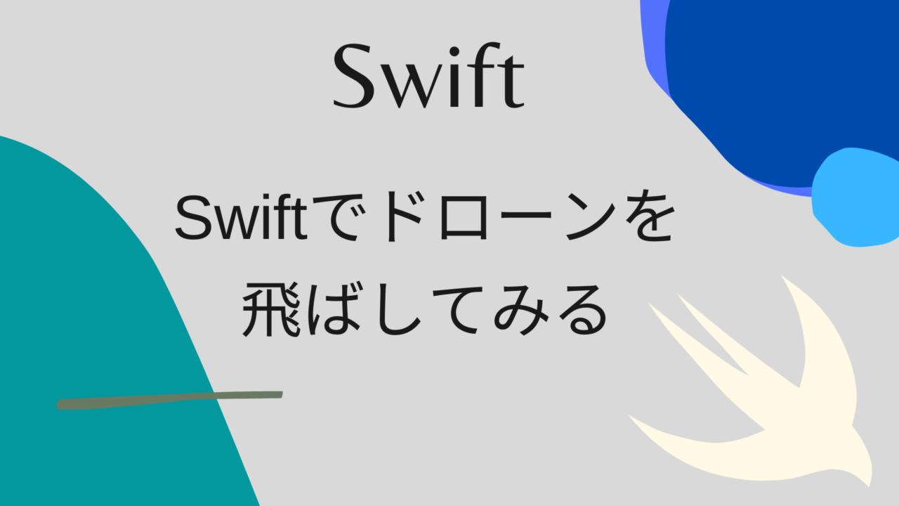 swift-drone