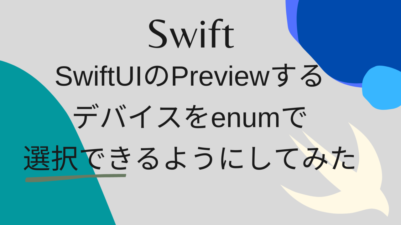 swiftui-preview-device-list-enum