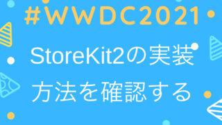 wwdc-2021-storekit2