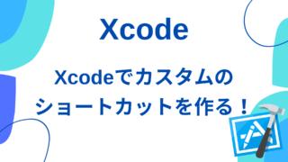 xcode-custom-shortcut