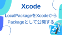 xcode-publish-package